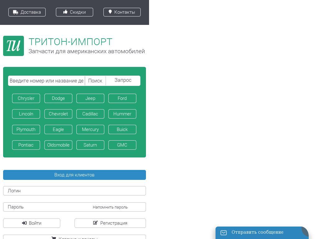 логотип ti-part.ru