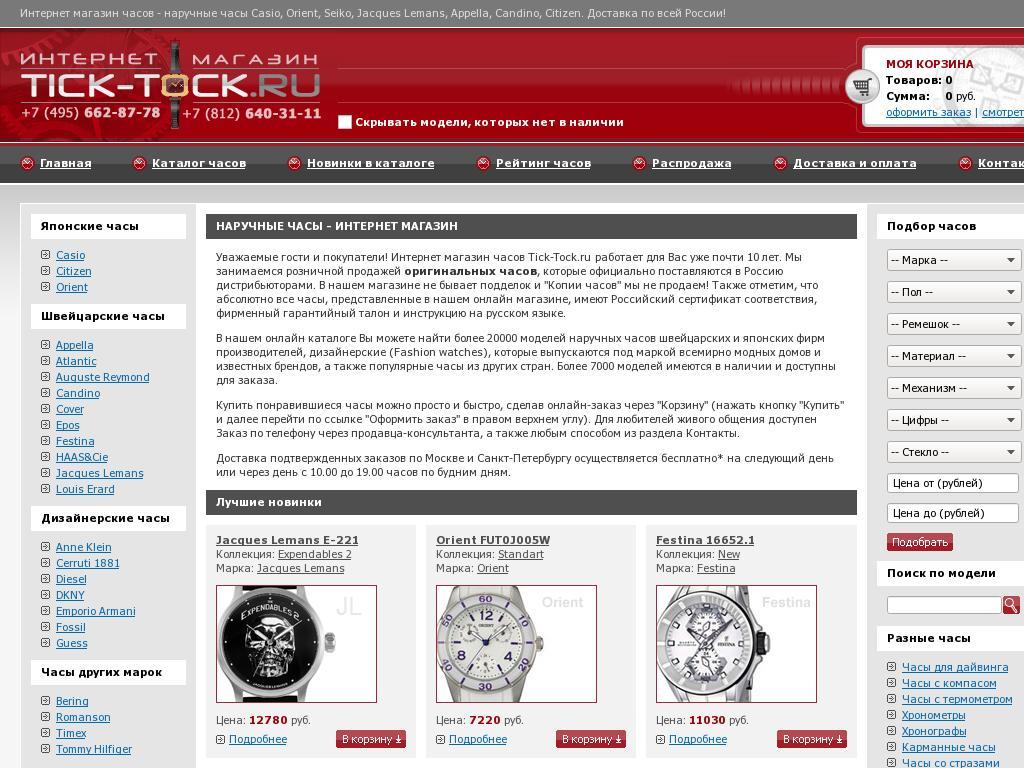 логотип tick-tock.ru