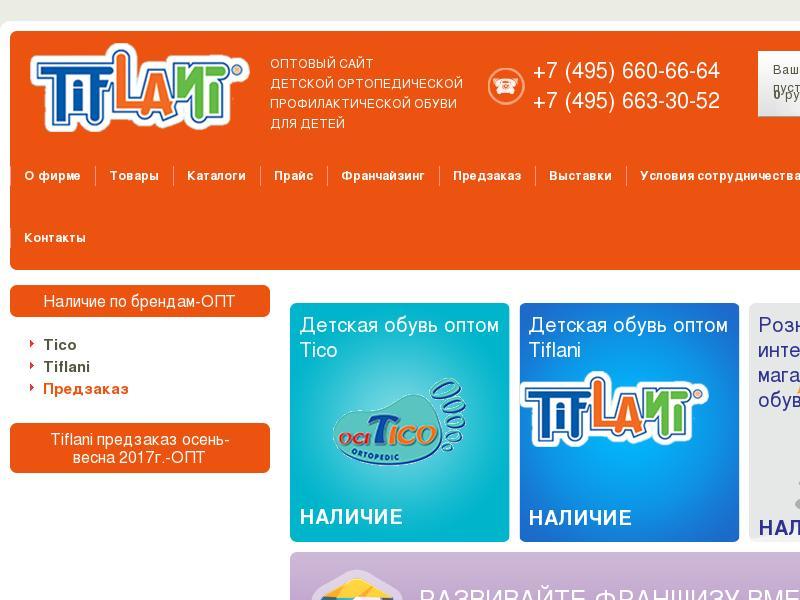 логотип tico-shoes.ru