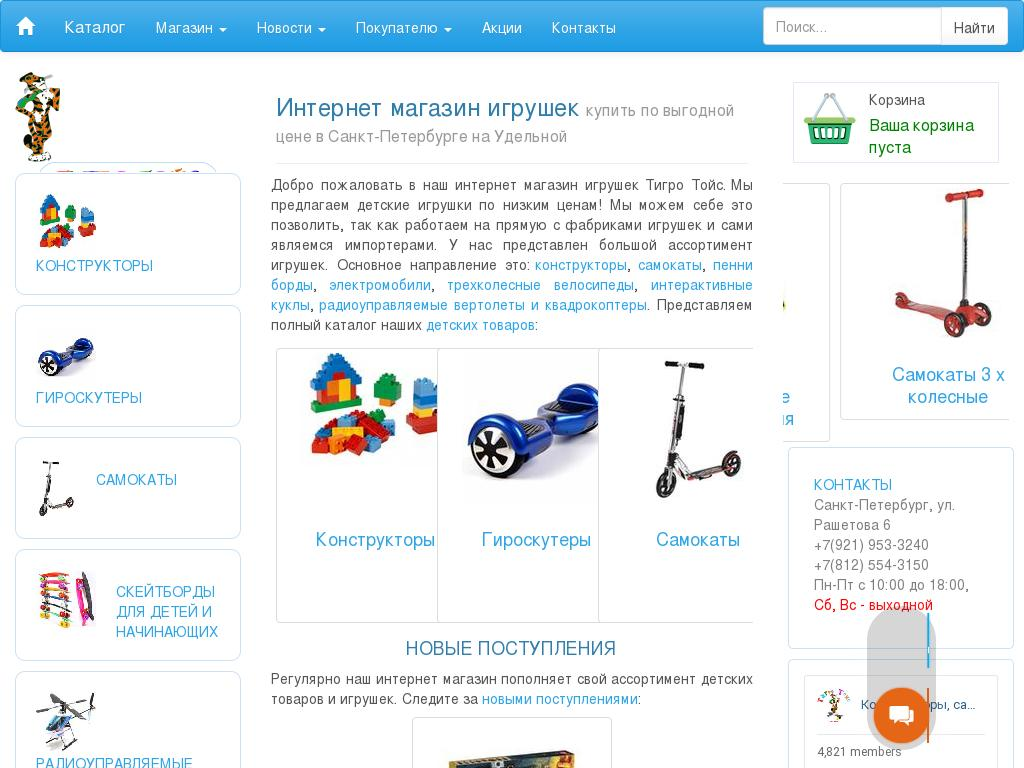 Игрушки Спб Ру Интернет Магазин