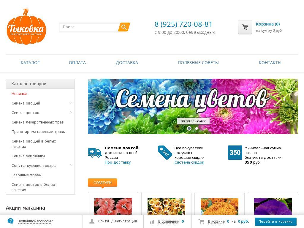 логотип tikovka.net