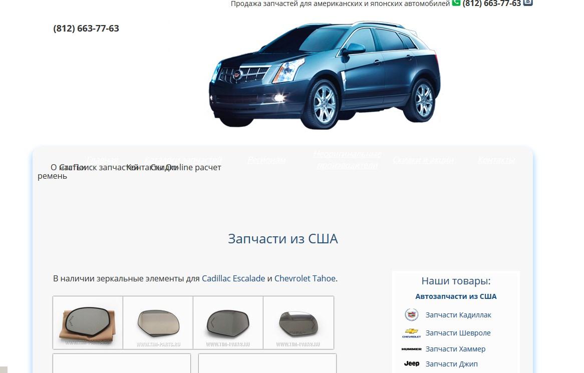 логотип tim-parts.ru