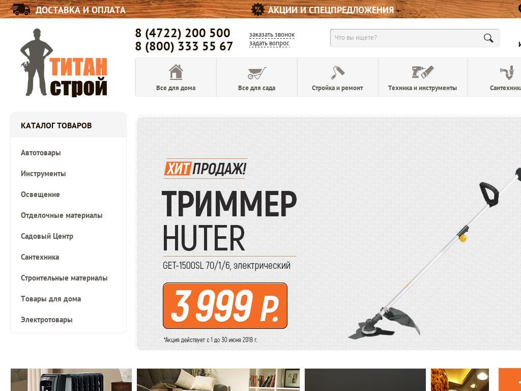 логотип titanst.ru