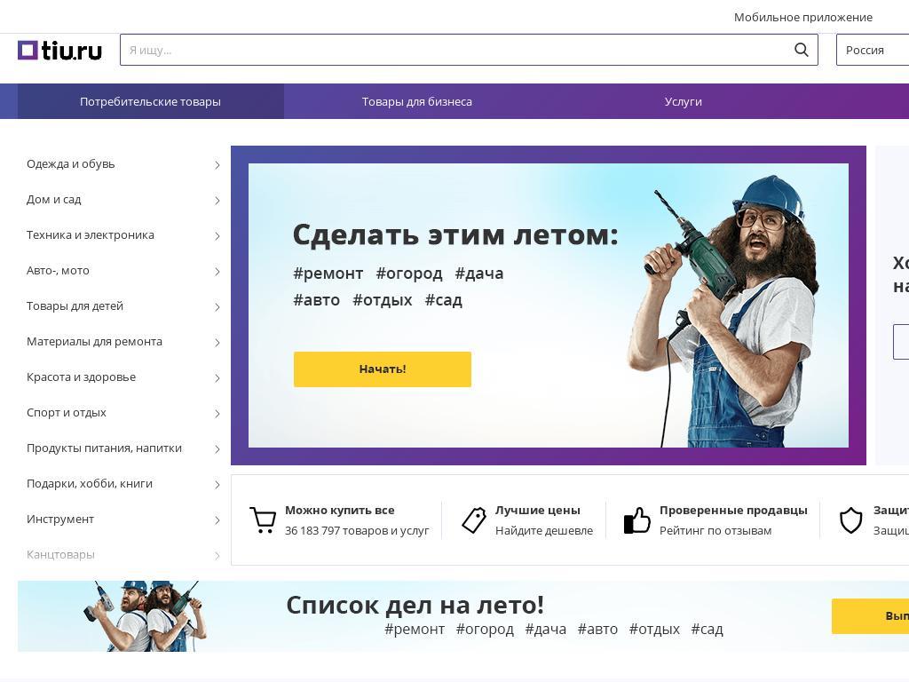 логотип tiu.ru