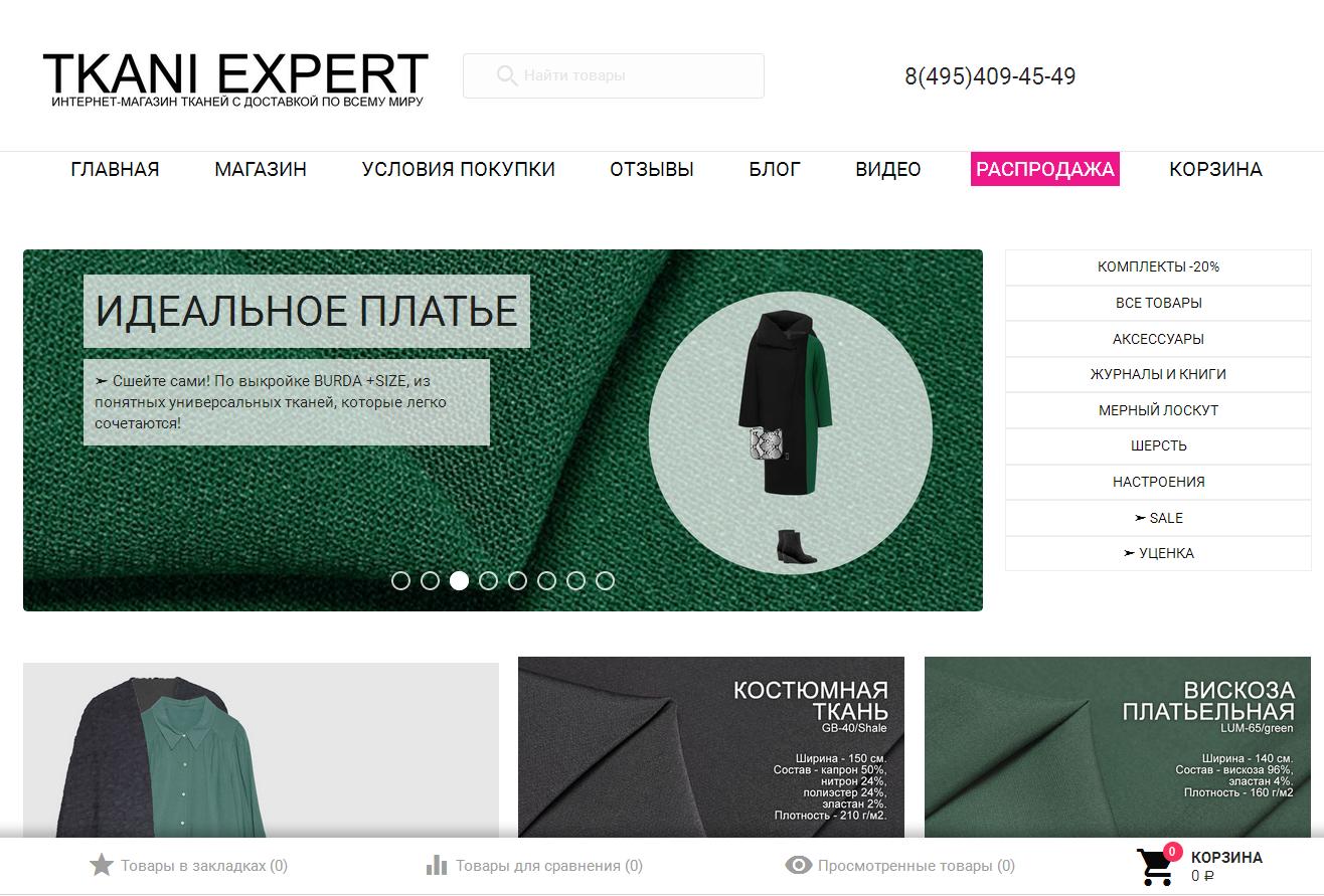 Скриншот интернет-магазина tkani-expert.ru