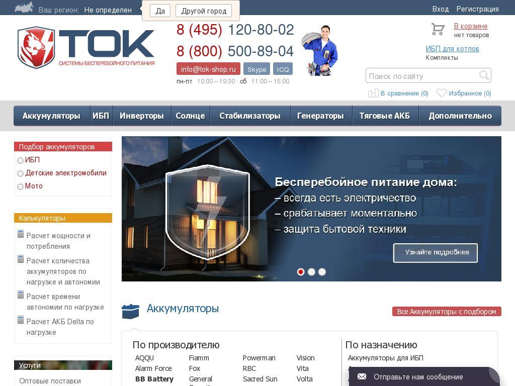 отзывы о tok-shop.ru