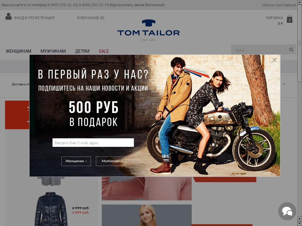 логотип tom-tailor-online.ru
