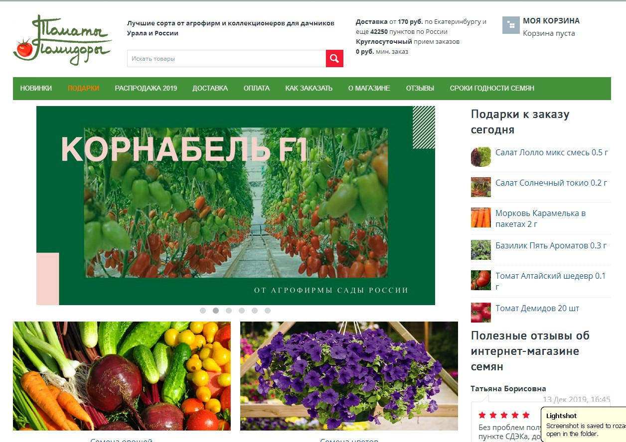 Скриншот интернет-магазина tomatipomidori.ru