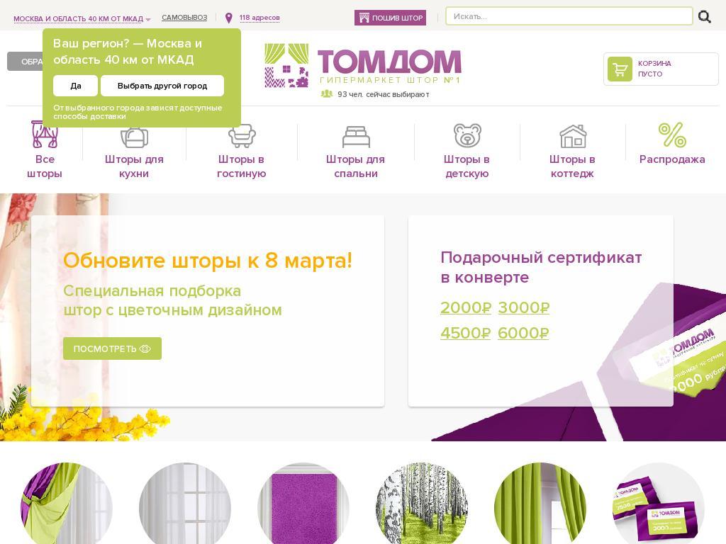 логотип tomdom.ru