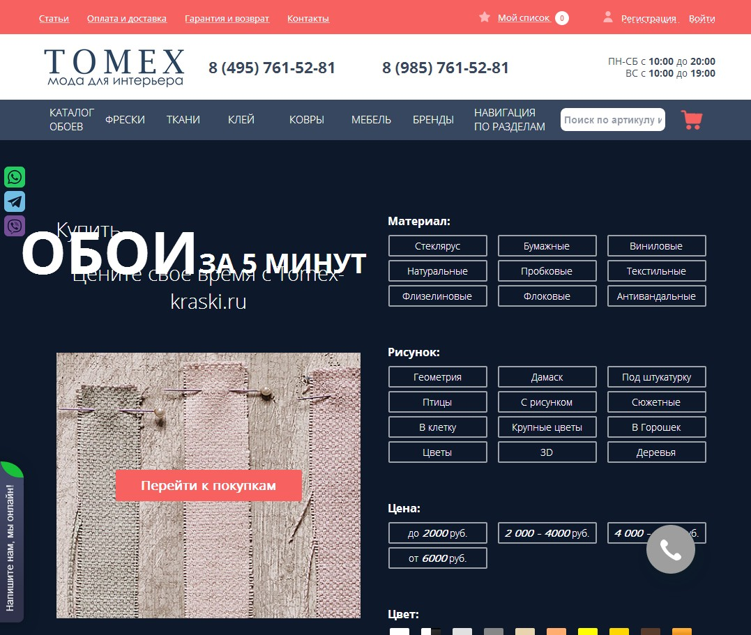 отзывы о tomex-kraski.ru