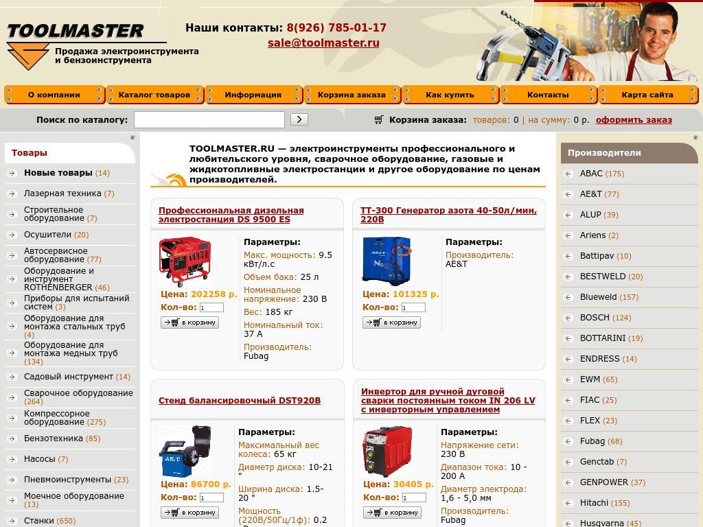 логотип toolmaster.ru