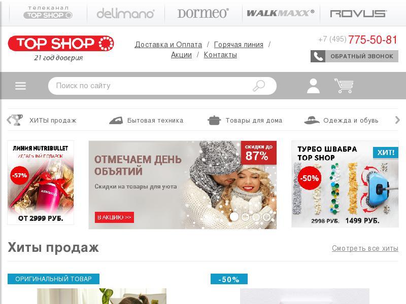 логотип top-shop.ru