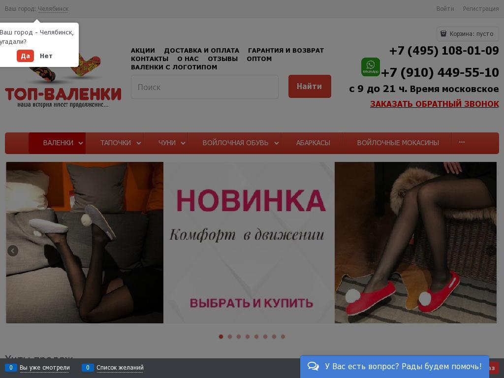 логотип top-valenki.ru
