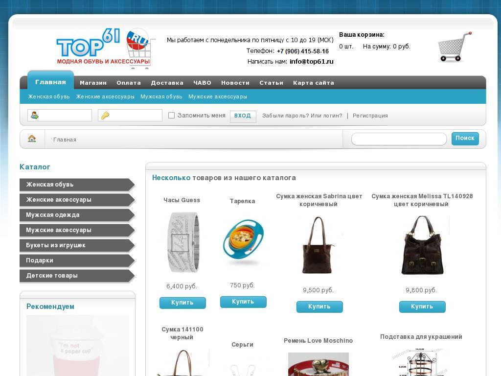 логотип top61.ru