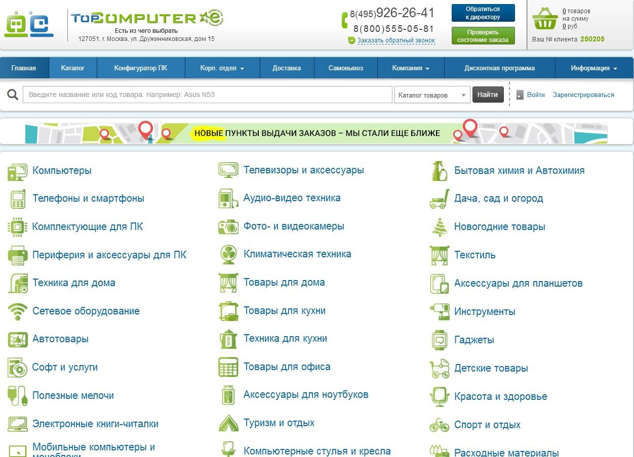 отзывы о topcomputer.ru