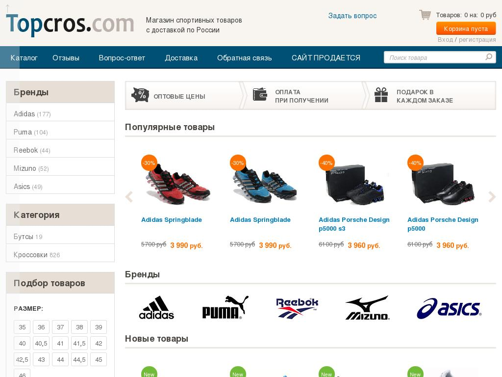 логотип topcros.com