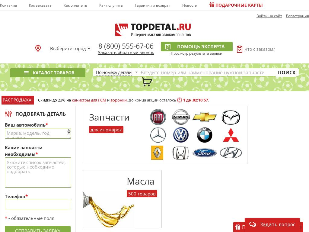 логотип topdetal.ru