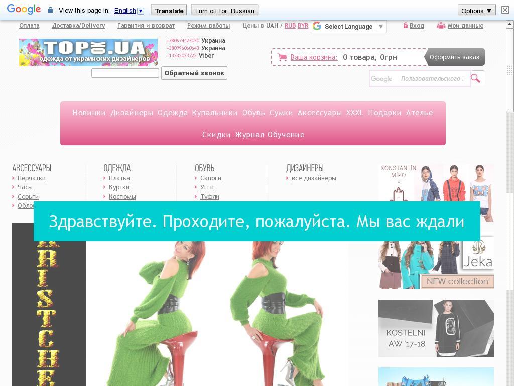 логотип topok.com.ua