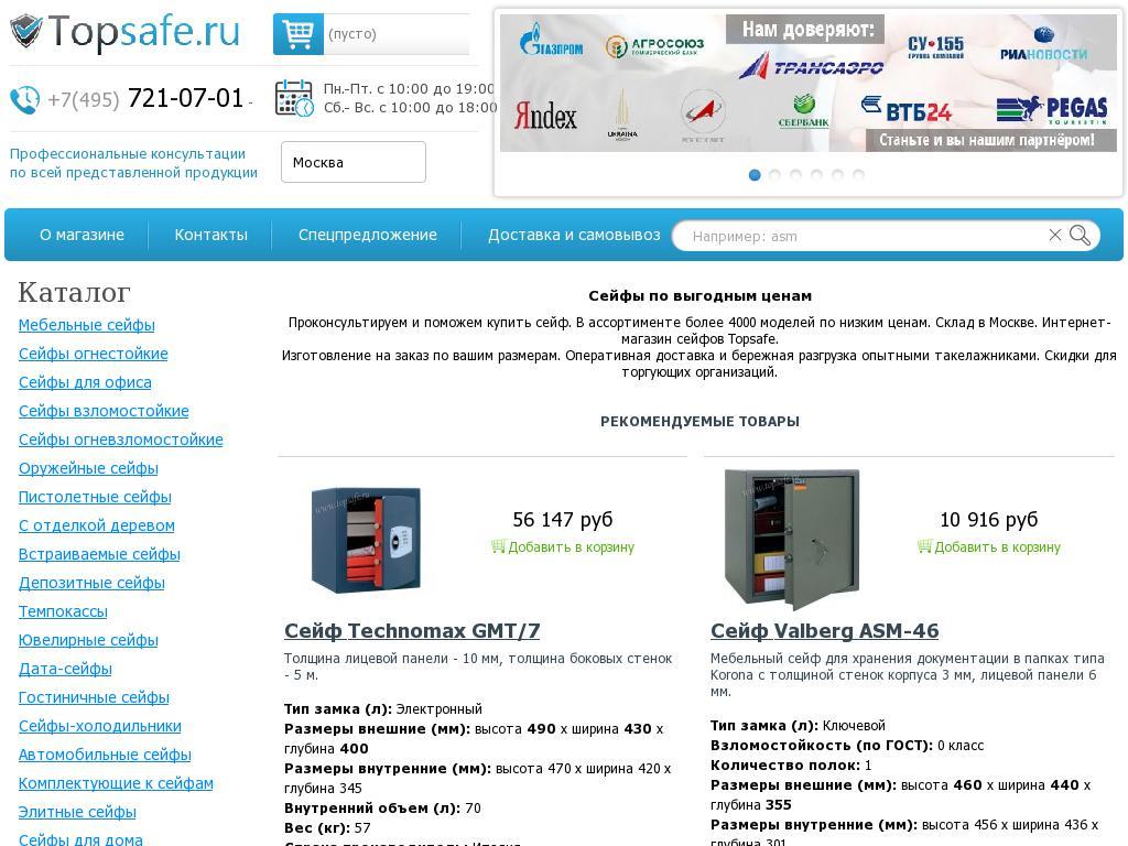 логотип topsafe.ru
