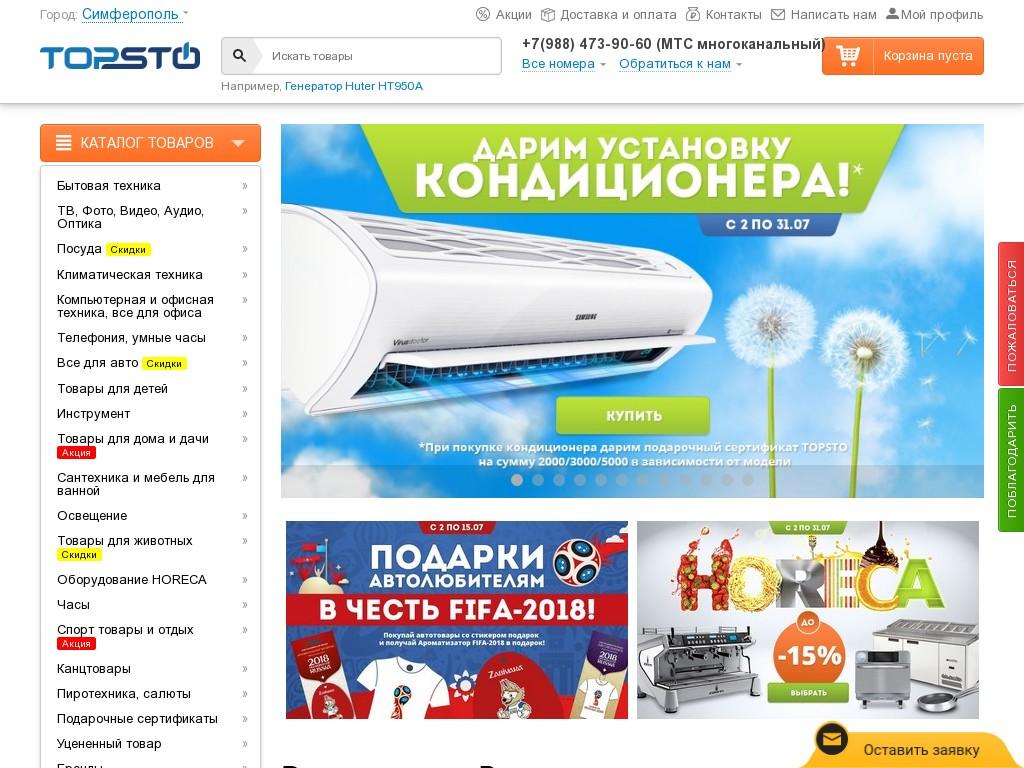 логотип topsto-crimea.ru