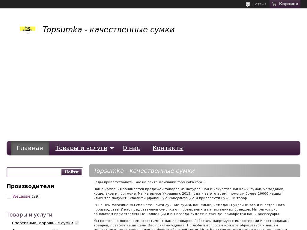 логотип topsumka.com