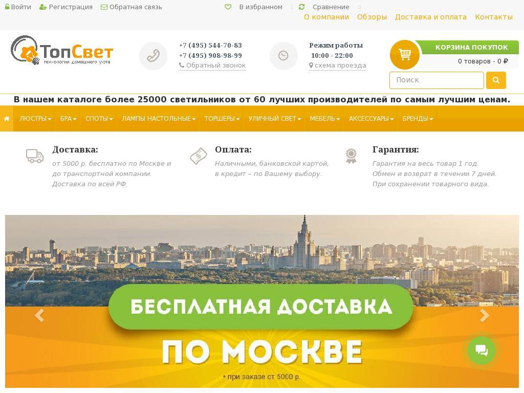логотип topsvet.ru