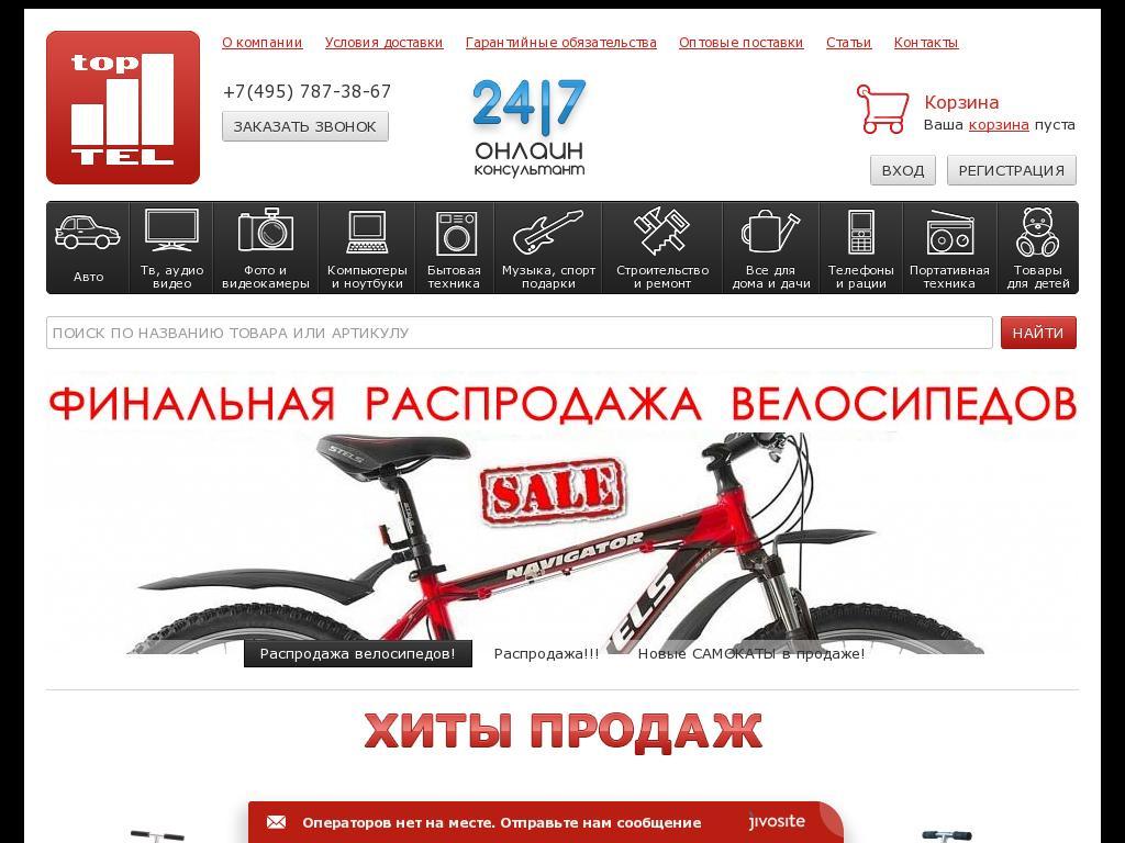 логотип toptel.ru
