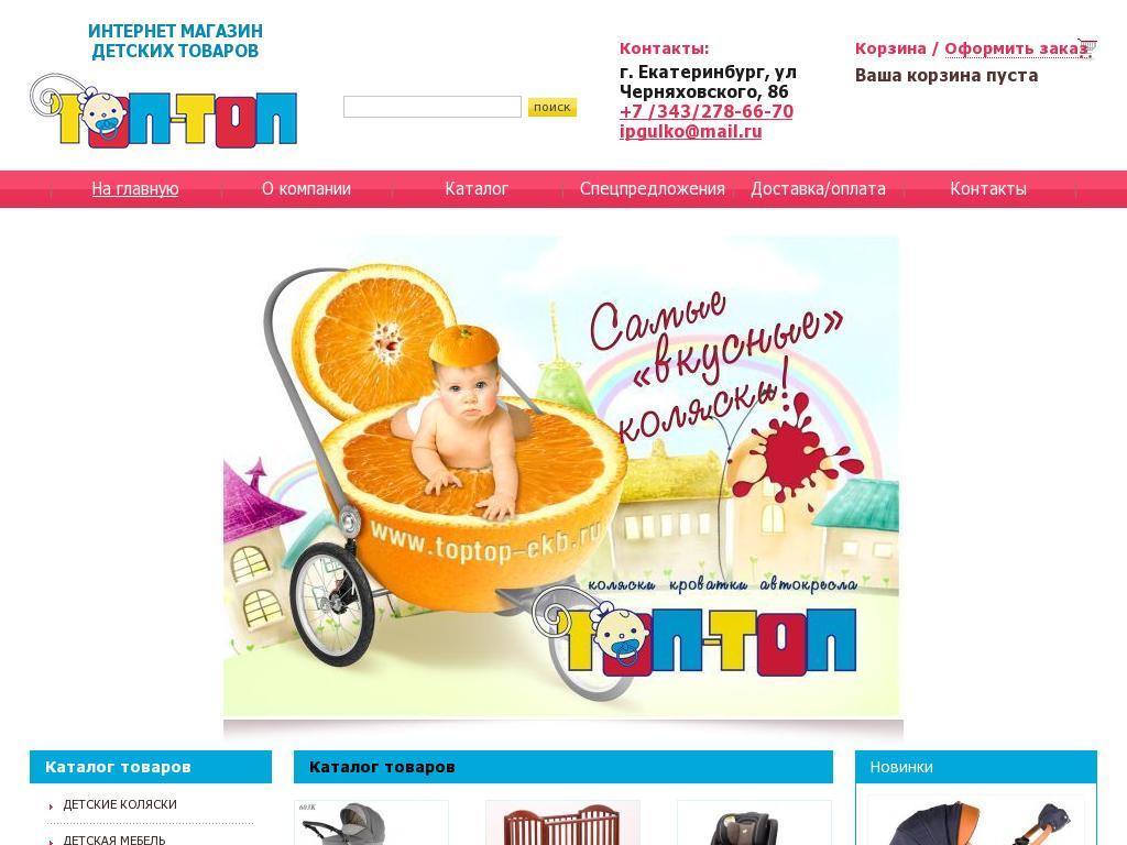 логотип toptop-ekb.ru