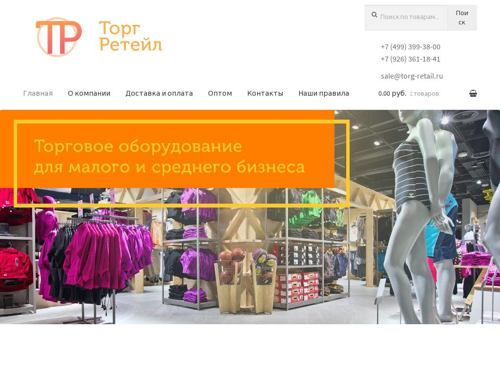 логотип torg-retail.ru
