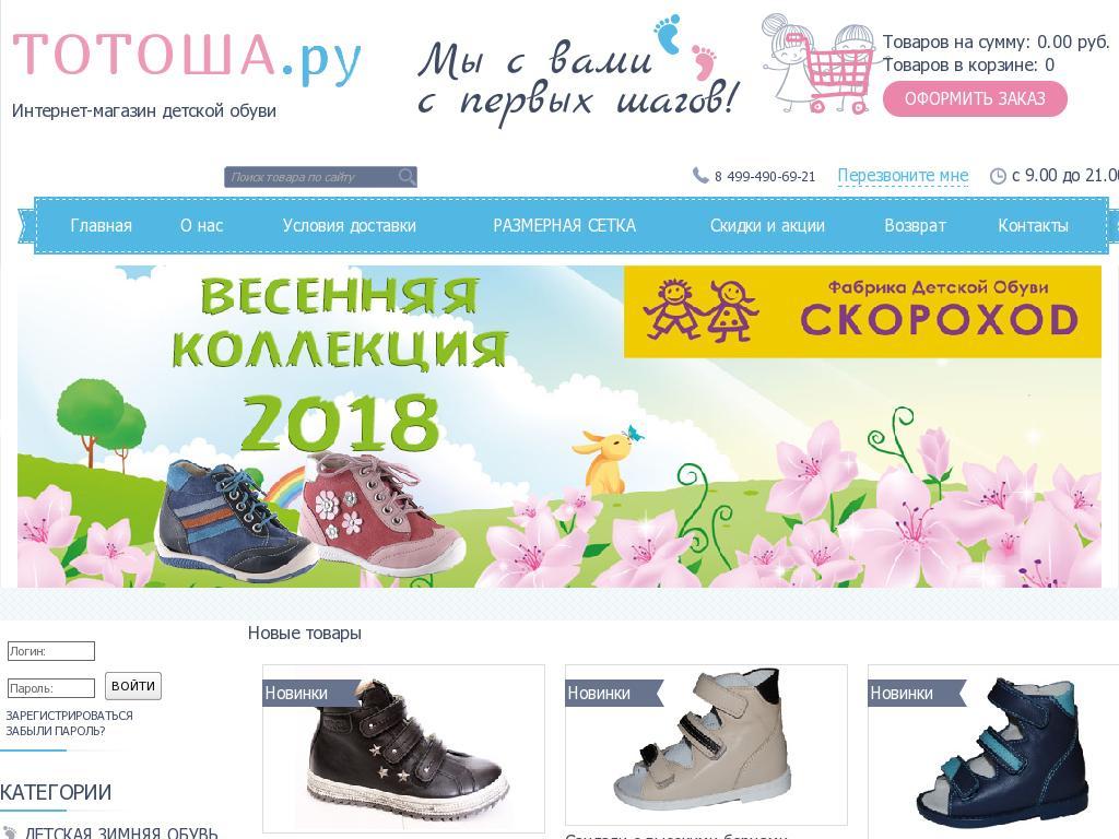 логотип tottosha.ru