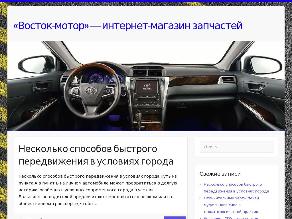 Скриншот интернет-магазина toyota-accessories.ru