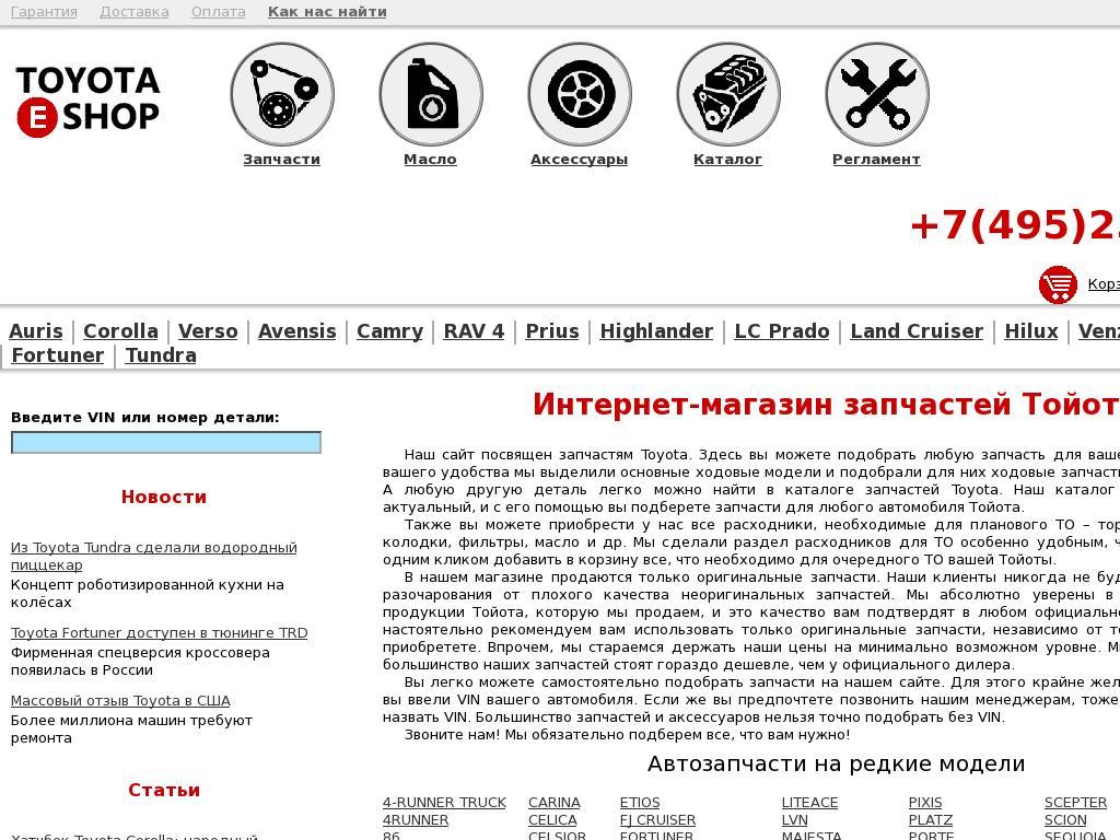 логотип toyota-e-shop.ru