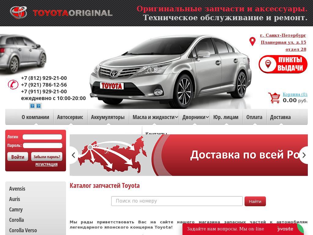 логотип toyota-original.ru