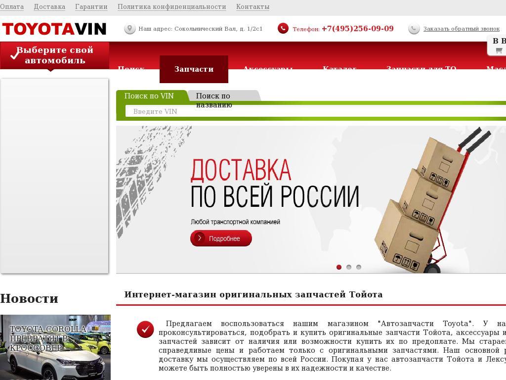 логотип toyota-vin.ru