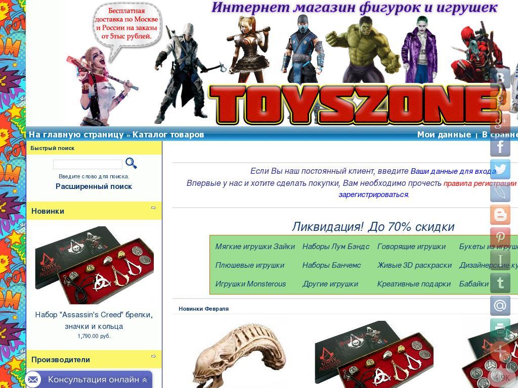 логотип toyszone.ru