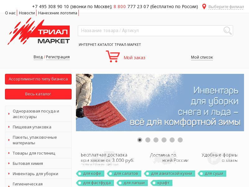 логотип trial-market.ru