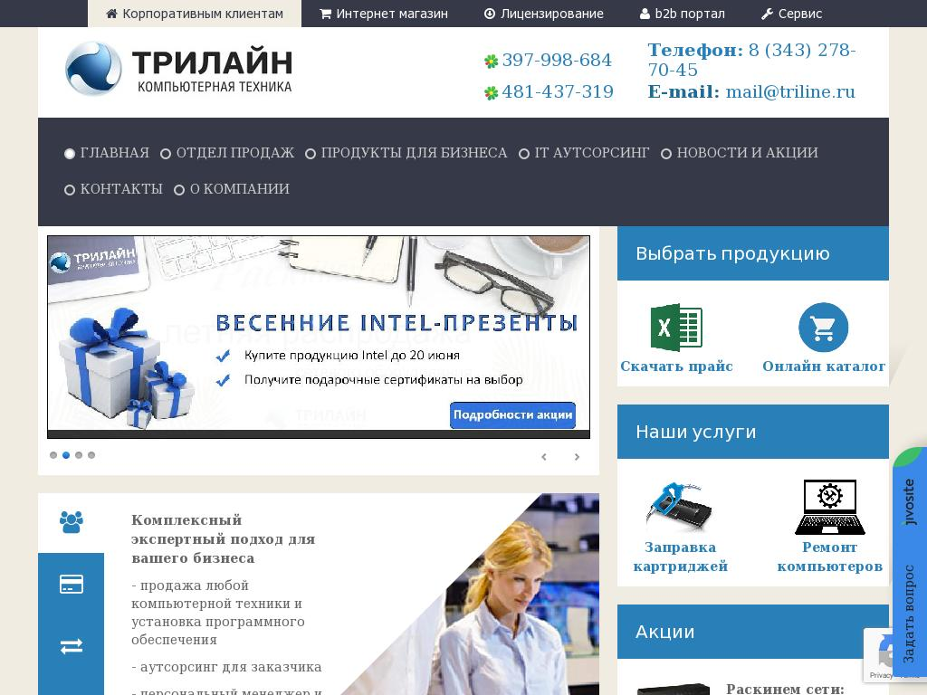 логотип triline.ru