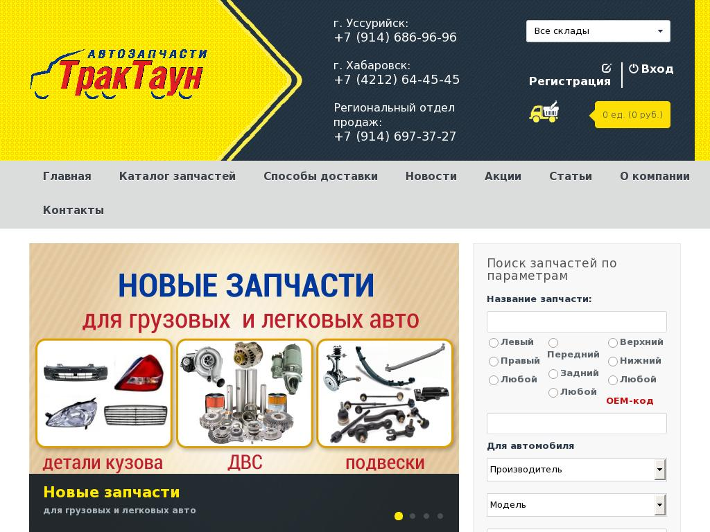Скриншот интернет-магазина trucktown.ru
