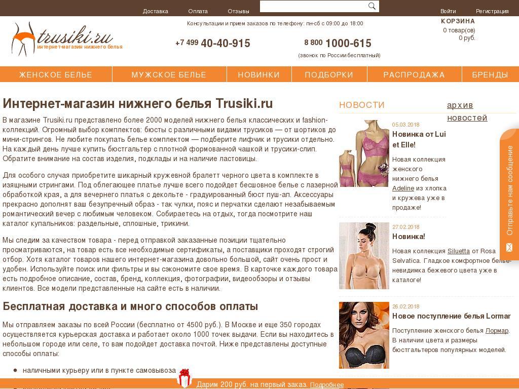 7211d0b09a709 Интернет-магазины нижнего белья с доставкой по России