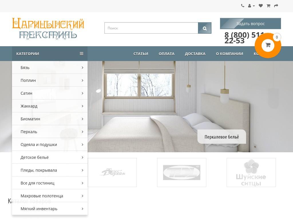 логотип tsatex.ru