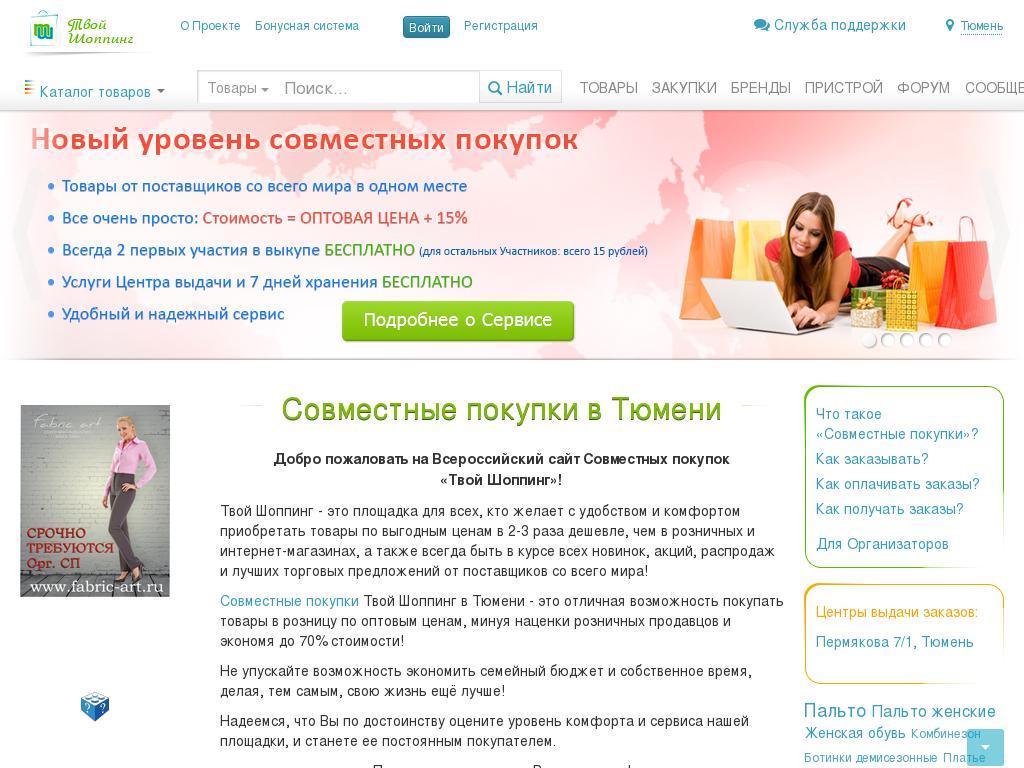 логотип tsh.ru