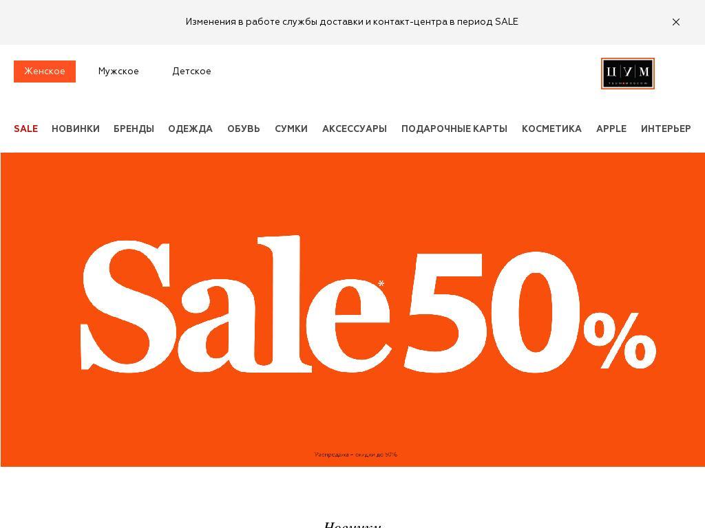 логотип tsum.ru