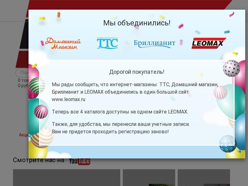 логотип ttstv.ru