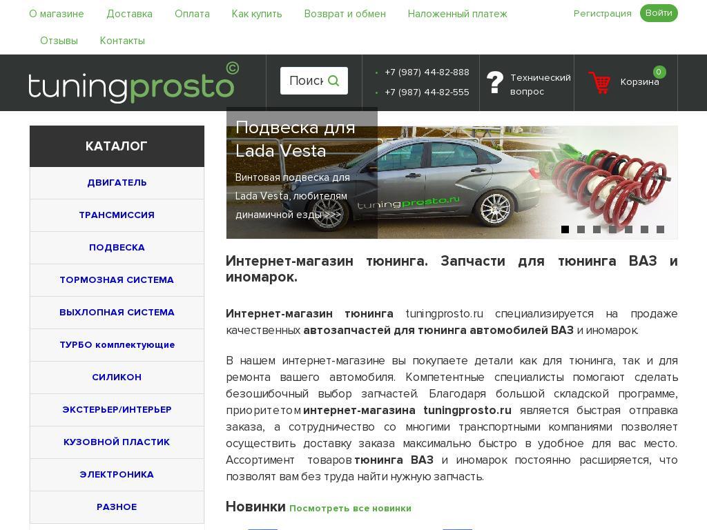 Скриншот интернет-магазина tuningprosto.ru