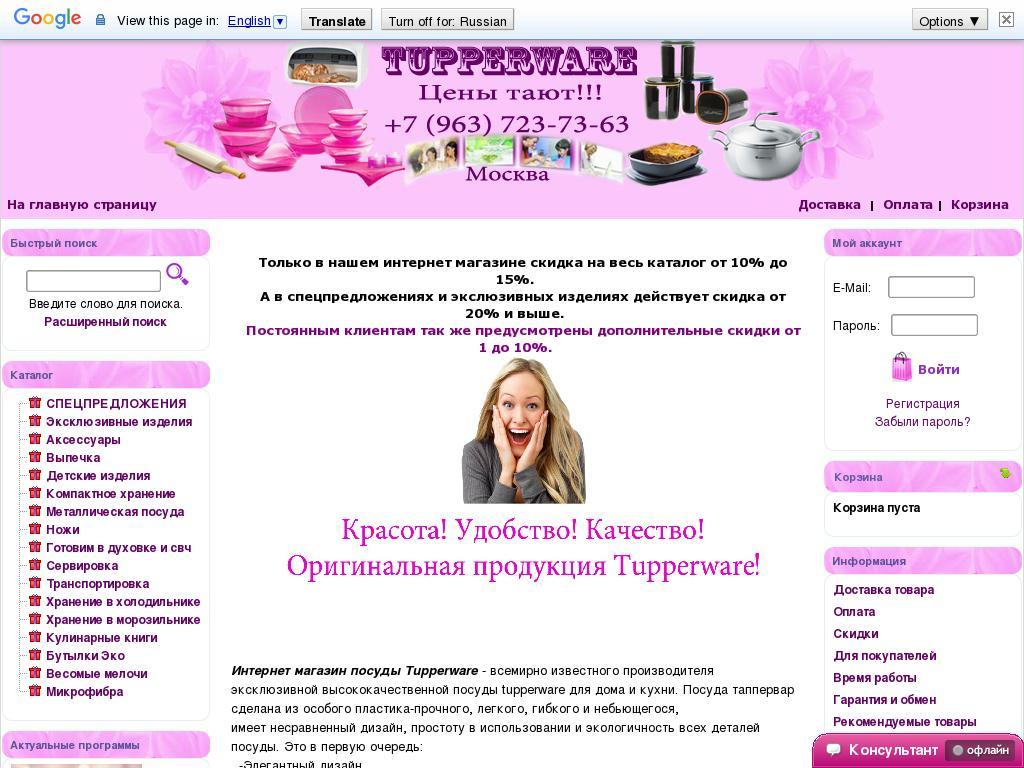 логотип tupperwareshopone.ru