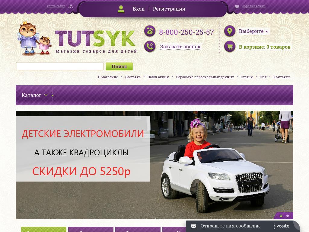 логотип tutsyk.ru