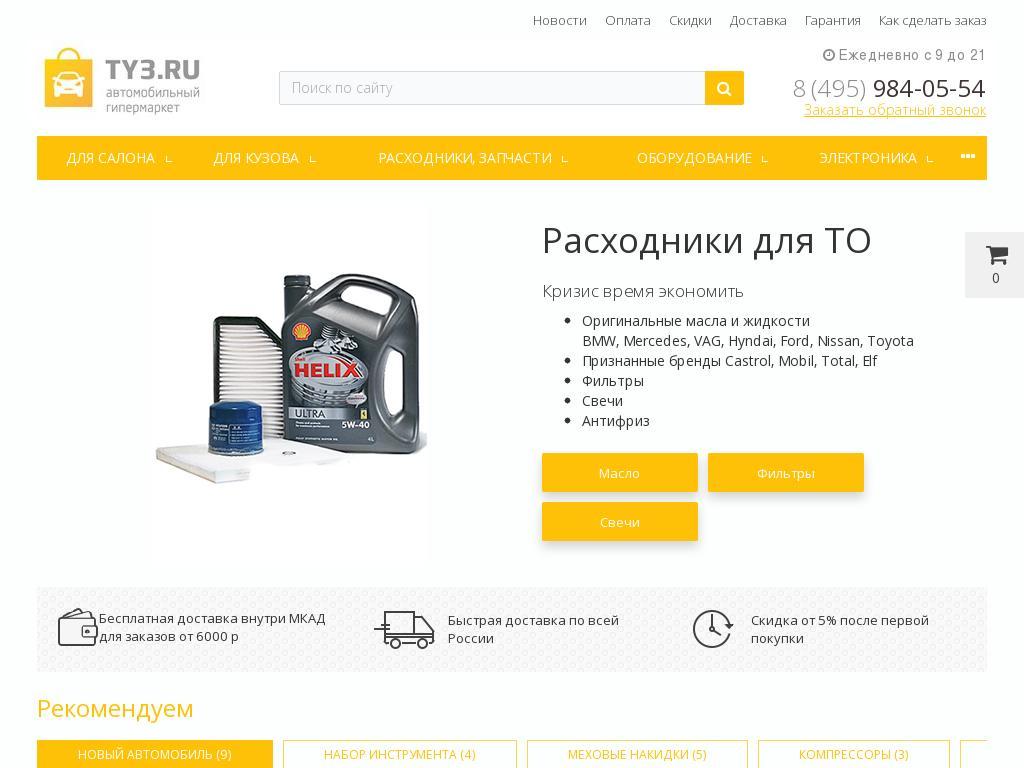 логотип ty3.ru
