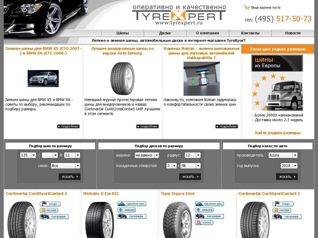 логотип tyrexpert.ru