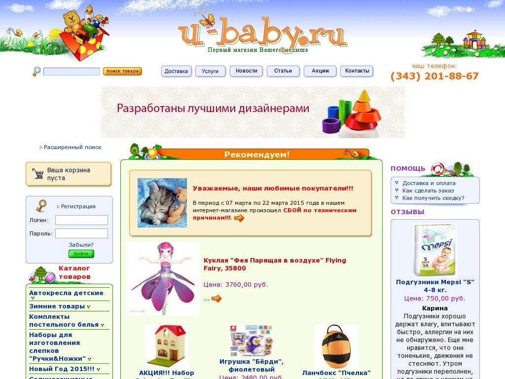 логотип u-baby.ru
