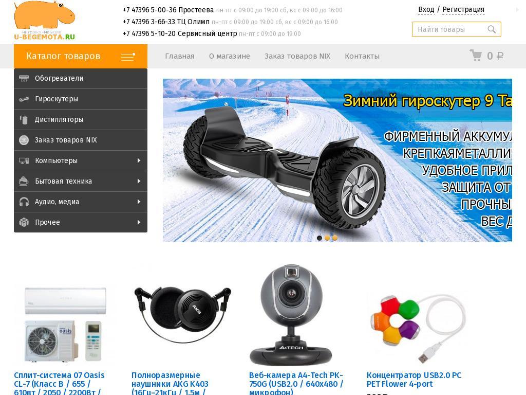 логотип u-begemota.ru